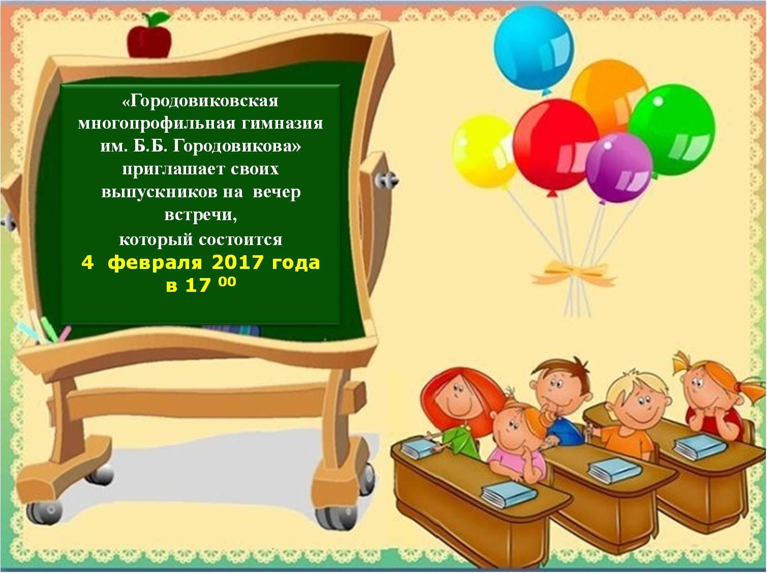 Поздравления для педагогов на вечер встречи